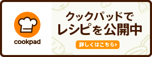 レシピ検索No.1 料理レシピ載せるなら クックパッド